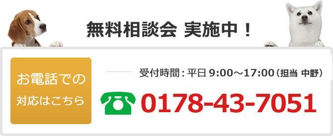 電話でのお問い合わせは0178-43-7051