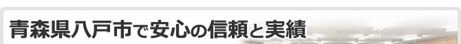 青森県八戸市で安心の信頼と実績